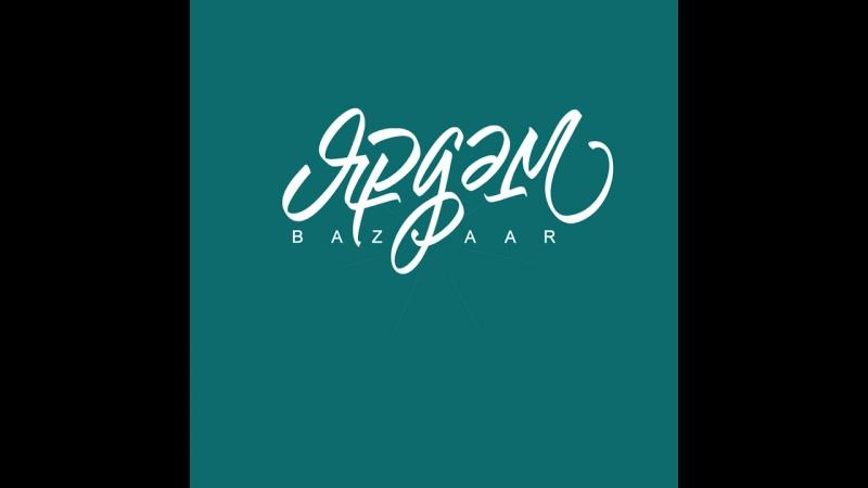 Благотворительный маркет «Ярдәм bazaar»