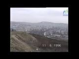 Мурманск, 1996 год