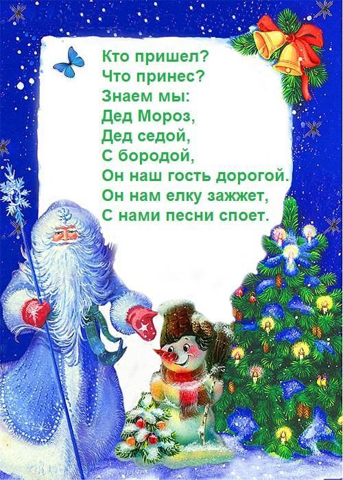 Шаблоны на новогоднее поздравления фото 598