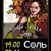 25.11_Концерт Кошки Сашки в Перми