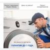 Ремонт стиральных машин, холодильников - Белый