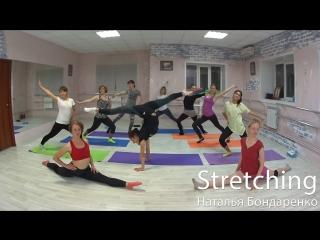 Гибкое тело (Stretching). Наталья Бондаренко