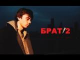 ✩ БРАТ 2 культовый художественный фильм с Сергеем Бодровым в главной роли