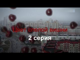 Цвет спелой вишни 2 серия ( Мелодрама ) от 13.05.2017