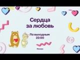 Сердца за любовь (СТС-Love, 30.05.2017) Анонс