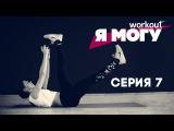 Workout • Как похудеть за 2 месяца? Серия 7 [Фитнес реалити-шоу
