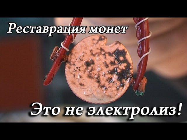 Реставрация «убитых» медных монет и патинирование монет. Чем чистить монеты.