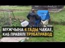 Выж мяне замуравалі Вазочнік два гады няможа выехаць здвара РадыёСвабода