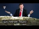 Олег Ляшко задекларував виграш у лотереї на 500 000 гривень < HromadskeTV>