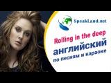 Английский по песням&ampкараоке Adele Rolling in the deep