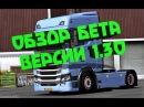 Бета 1.30 Обзор●Euro Truck Simulator 2●Обзор бета версии 1.30●