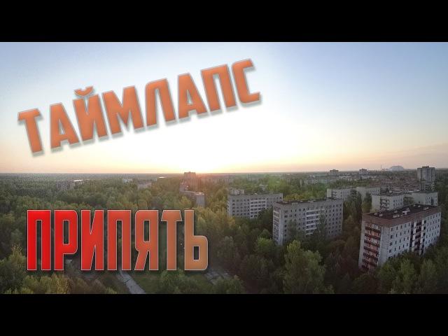 MY ROAD ТАЙМЛАПС ПРИПЯТЬ Закат рассвет над Припятью Timelapse in Pripyat