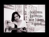 Екатерина Яшникова - Мои города (Извини)