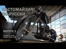 Кастомайзинг по-русски   Чоппер на базе Yamaha Road Star
