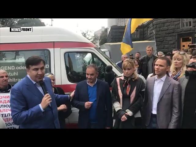Михаил Сакашвили устроил акцию за «скорую помощь» под Кабмином