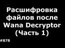 Восстановление фотографий после Wana Decryptor. Удаление шифровальщика. (Часть 1)
