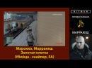 HITMAN - Профессионал - Золотая клетка - Марракеш Убийца - снайпер, SA