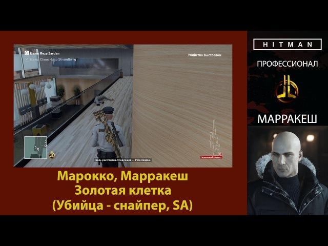 HITMAN - Профессионал - Золотая клетка - Марракеш (Убийца - снайпер, SA)