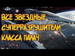 Все Звездные Супер Разрушители класса Палач (канон / легенды) - Звездные Войны