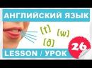 SRpАнглийский для детей и начинающих Урок 26- Lesson 26