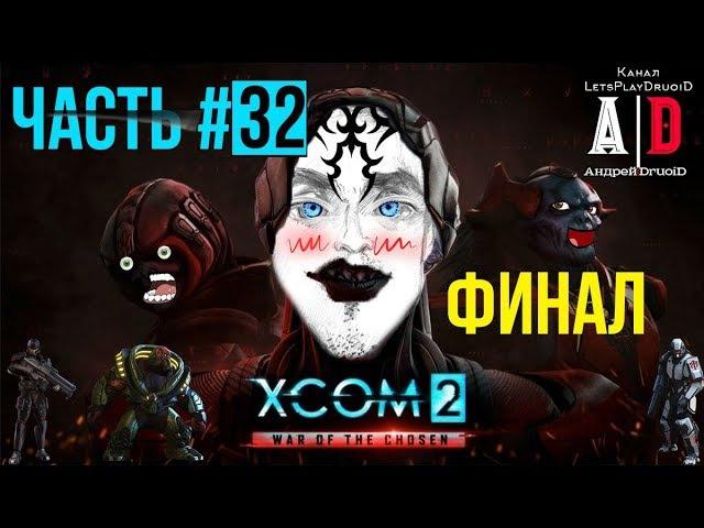 XCOM 2: War of the Chosen прохождение ❤Война избранных❤32 ФИНАЛЬНЫЙ бой БОСС АВАТАР. Секре...
