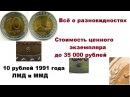 Монета 10 рублей 1991 года. Ценные и дорогие разновидности.