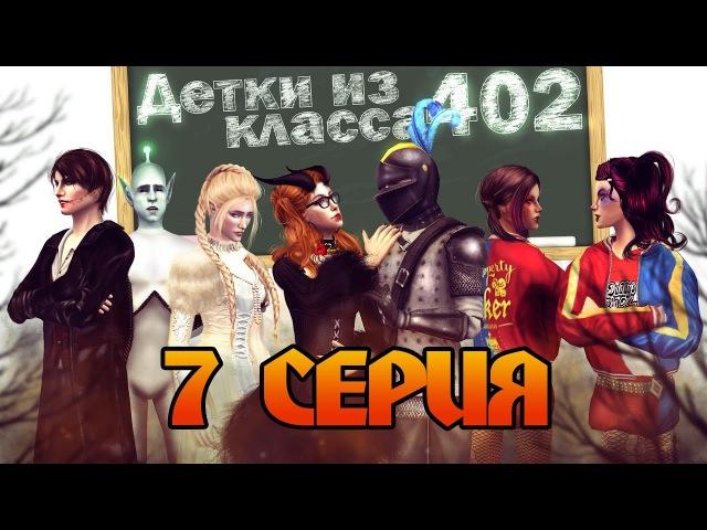 Детки из класса 402 подросли 7 серия