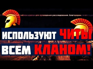 WARFACE ЛОВЛЯ ЧИТЕРОВ, ИСПОЛЬЗУЮТ ЧИТЫ ВСЕМ КЛАНОМ! 95_АРГУН_95