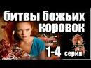 Битвы божьих коровок.1-4 серии из 4 детектив,драма,криминал
