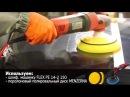 Полировальная паста Menzerna 2500 инструкция по применению
