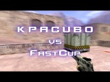 K P A C U B O vs FastCup