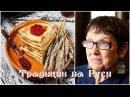 Традиция на Руси, праздник и традиция Жарникова Светлана
