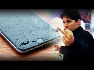 ДУРОВ РАЗБИЛ ТЕЛЕФОН - Реальное видео