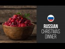 Russian Vinaigrette Salad Gastrolab Russian Christmas Dinner Christmas New Year 2015 Recipes
