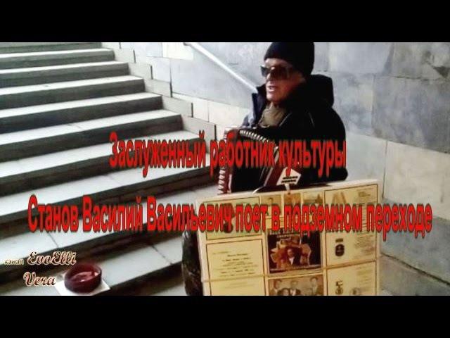 Заслуженный работник культуры Станов Василий Васильевич поет в подземном переходе