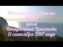 Крым , Форос , храм Воскресения Христова 11 сентября 2017 года.
