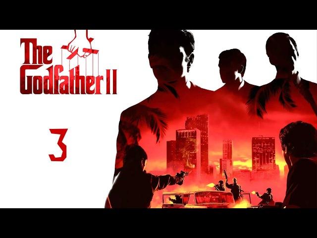 Прохождение The Godfather: 2 - Часть 3: Босс: Кармине Розато - МЕРТВ