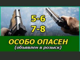 Особо опасен (5, 6, 7 и 8 серии)