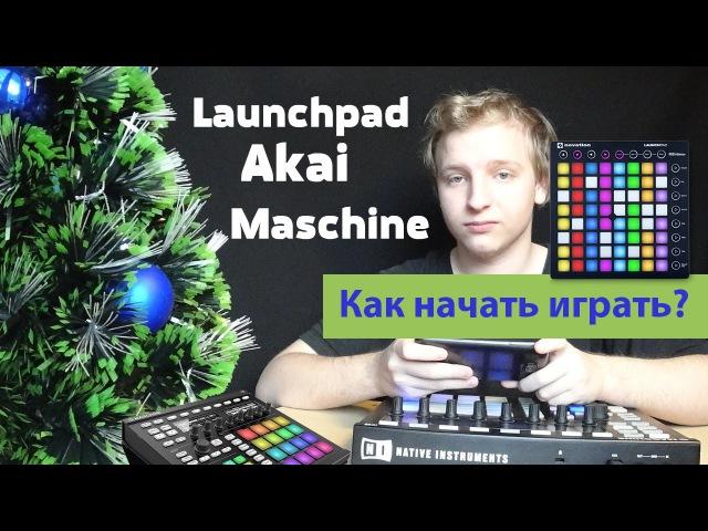 Как начать играть на Launchpad/Maschine/Akai/Drum Pads простые биты(Tutorial)