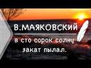 В Маяковский В сто сорок солнц закат пылал Необычайное приключение Стих и Я