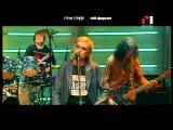 Green Grey - Живой концерт Live. Эфир программы