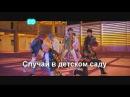 K-pop прикол с BTS - Случай в детском саду!
