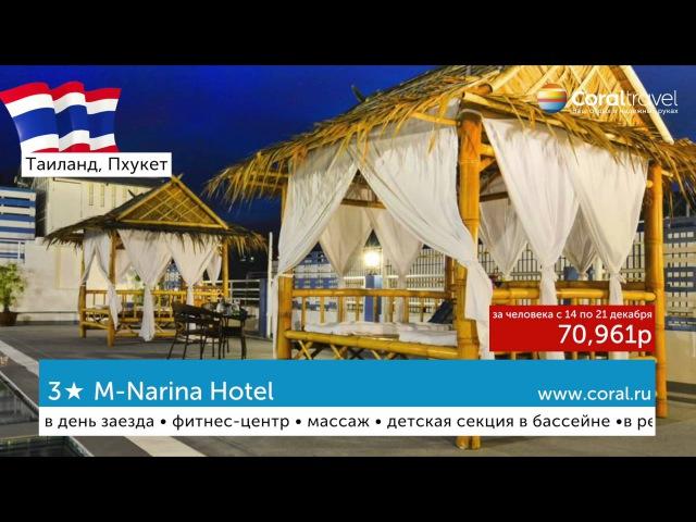 Отель M Narina Hotel 3* Пхукет