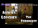 Aleksey Lovchev is the strongest Алексей Ловчев Olympic Weightlifting Training Motivation