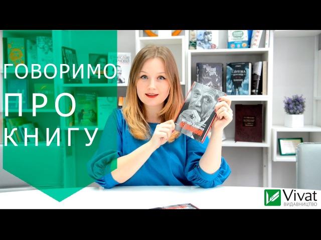 Говоримо про книгу. Мустафа Джемілєв. Незламний.