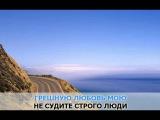 Я не колдунья, Кадышева Надежда и ансамбль
