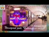 Последний рейс Новогоднего поезда. 15.01.2017 Moscow metro