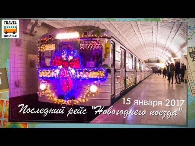 Последний рейс Новогоднего поезда. 15.01.2017 | Moscow metro