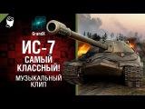 ИС-7 - самый классный! - Музыкальный клип от GrandX World of Tanks