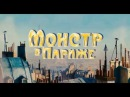 Монстр в Париже (трейлер) RUS